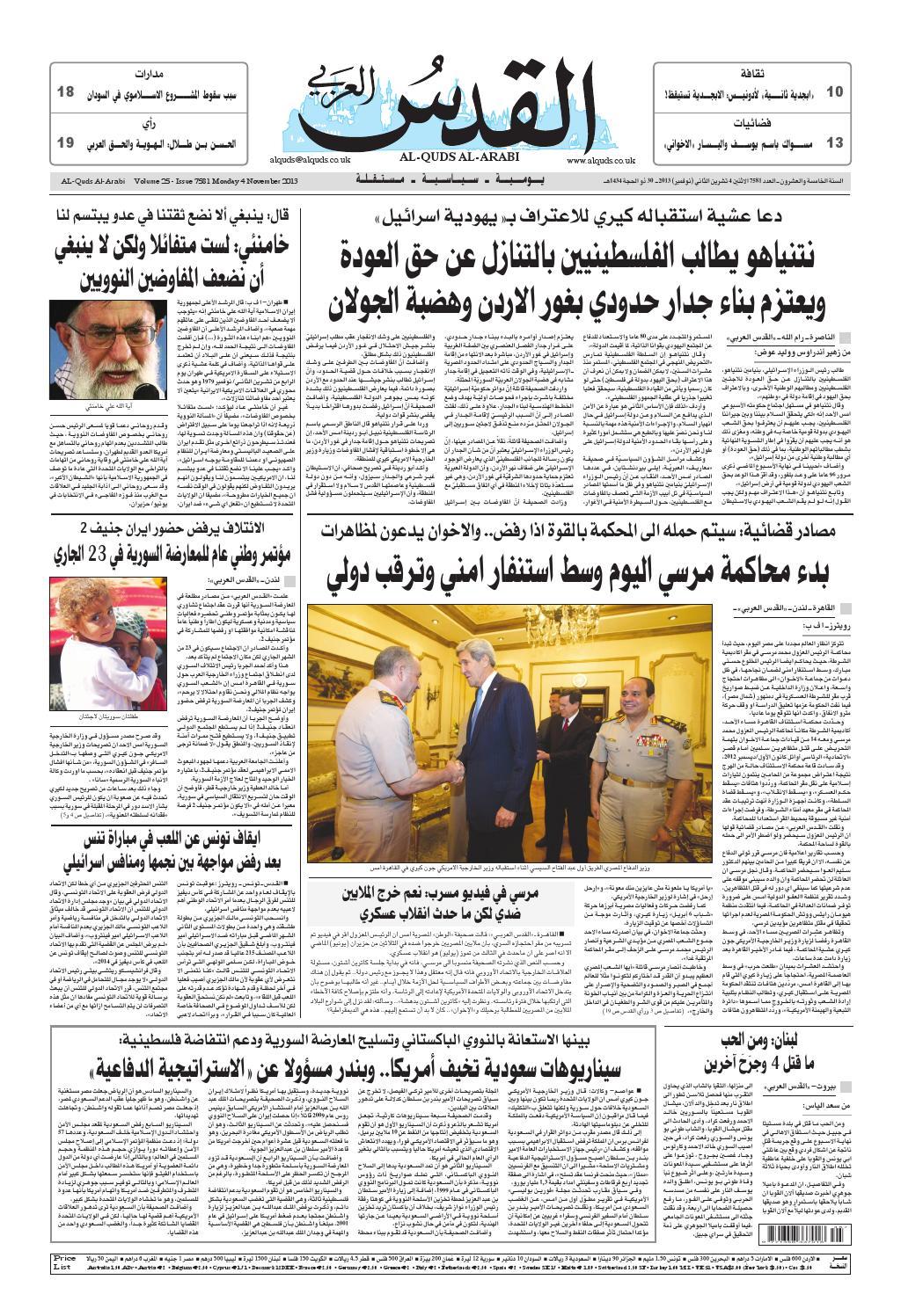 9ee3dc4bd صحيفة القدس العربي , الإثنين 04 11 2013 by مركز الحدث - issuu