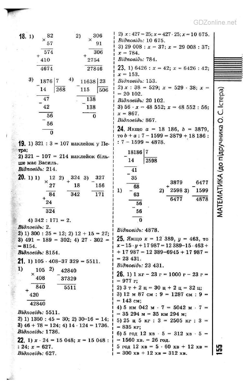 Гдз 5 Клас З Математики Истер