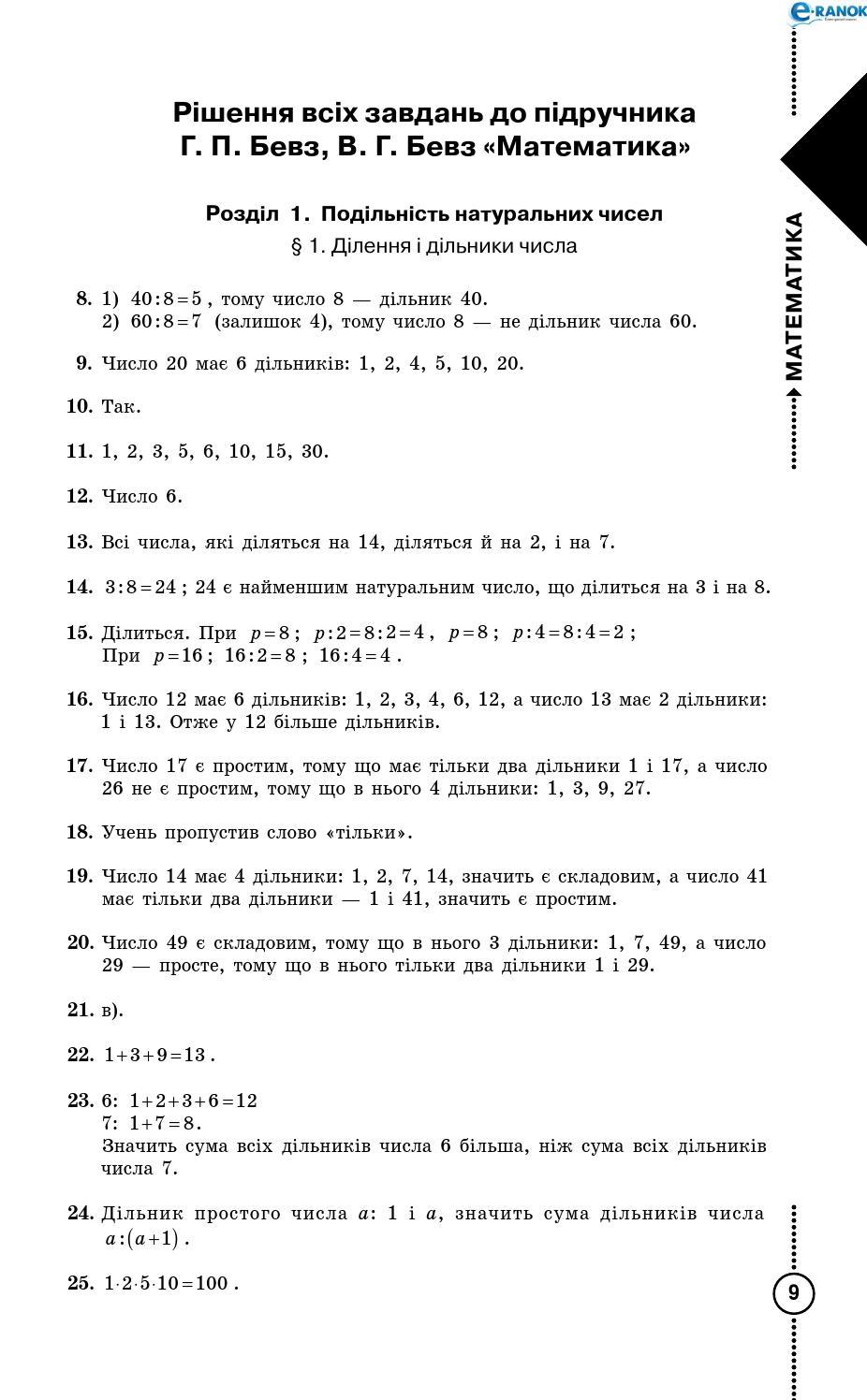 гдз для 10 класу математика г.п.бевз в.г бевз