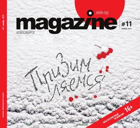 002555fe7 Magazine november nsk 2013 by Ruslan Olinchuk - issuu