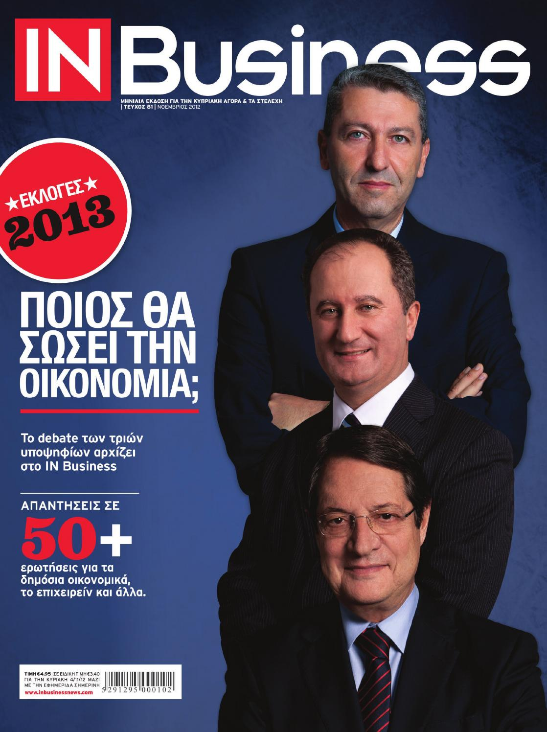 IN Business Magazine by Kevi Chishios - issuu 226ad46e659
