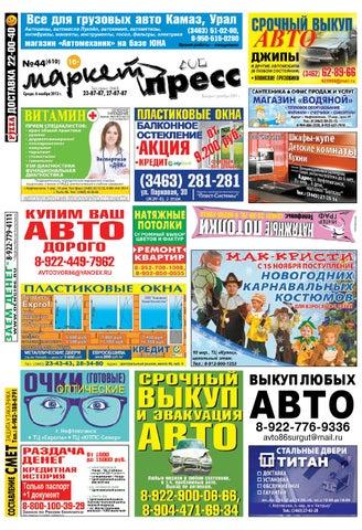 Быстрый займ под залог птс Краснохолмская набережная как быстро получить деньги под птс Чоботовская 6-я аллея