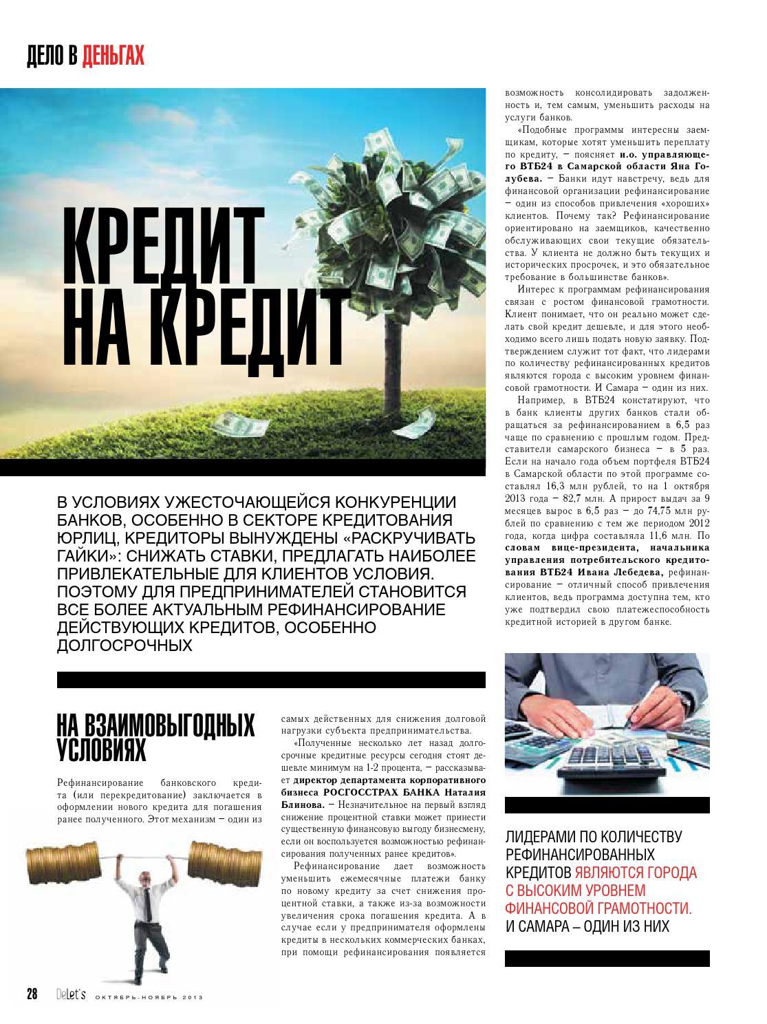 скворцова заняла пост руководителя фмба россии