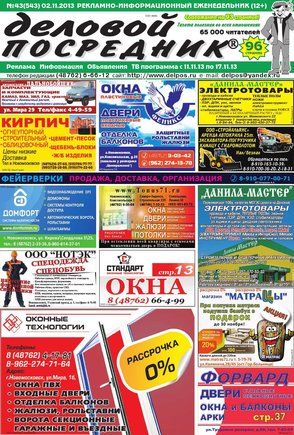 Деловой посредник № 43 by Rustam Abdullayev - issuu 225c67cfbd1
