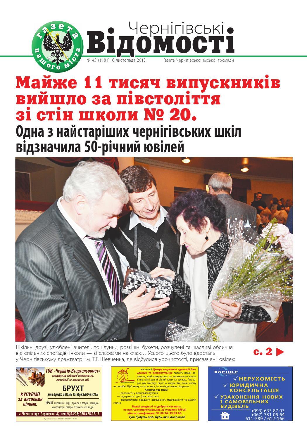 Чернігівські відомості (газета нашого міста) №45 by Alex PAN - issuu 5bd45060470f4