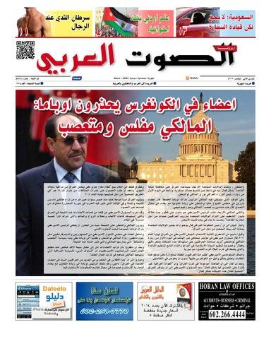 cfe4b4684ba31 Arab Voice Nov. 2013 issue جريدة الصوت العربي عدد شهر نوفمبر by ...