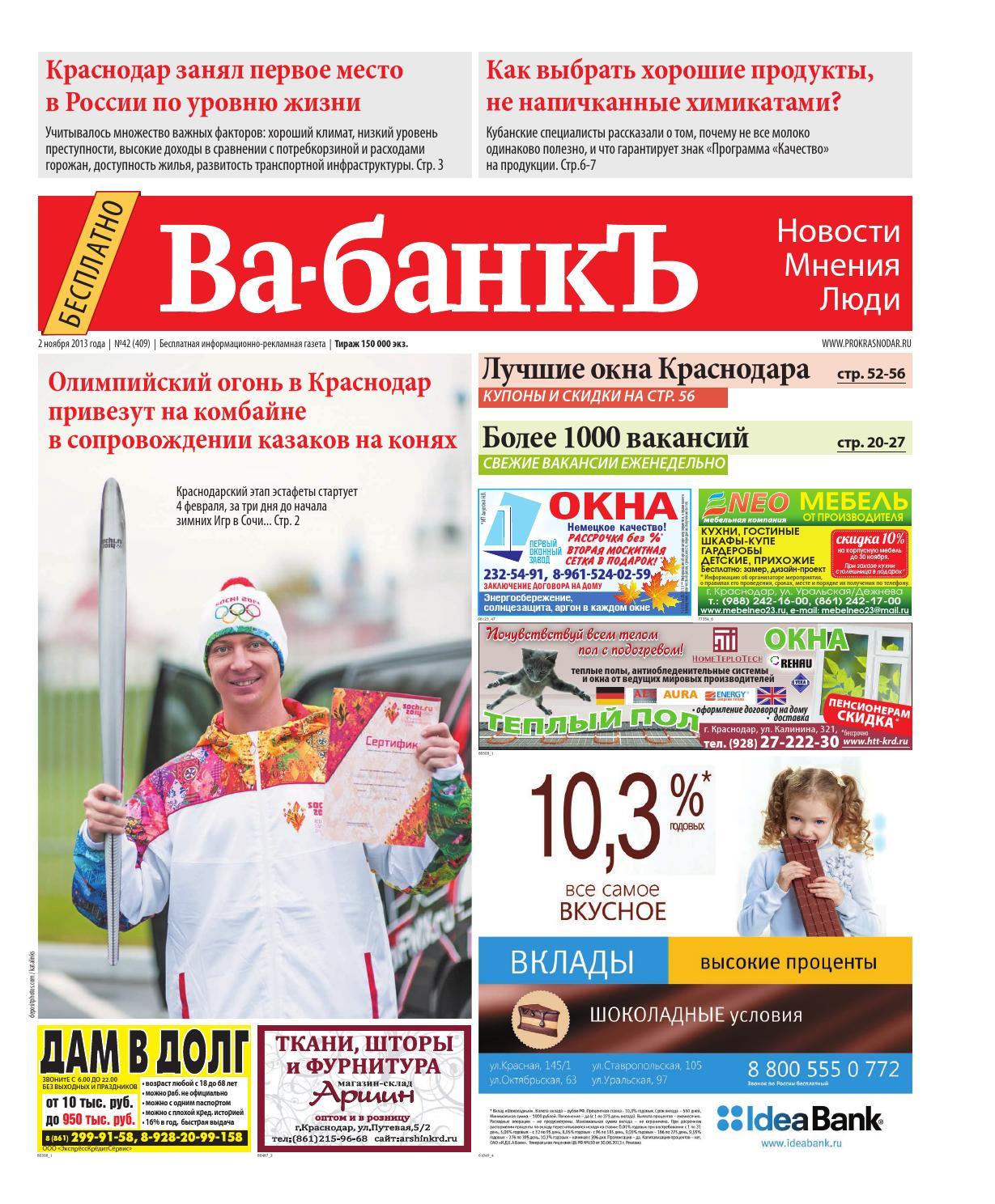 Банк ПСА Финанс Рус — рейтинг, отзывы, адрес, официальный сайт, номера телефонов горячей линии в Краснодаре 4