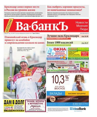 bf073840b3b3 Ва-банкъ в Краснодаре. № 42 (от 2 ноября 2013 года) by Denis ...