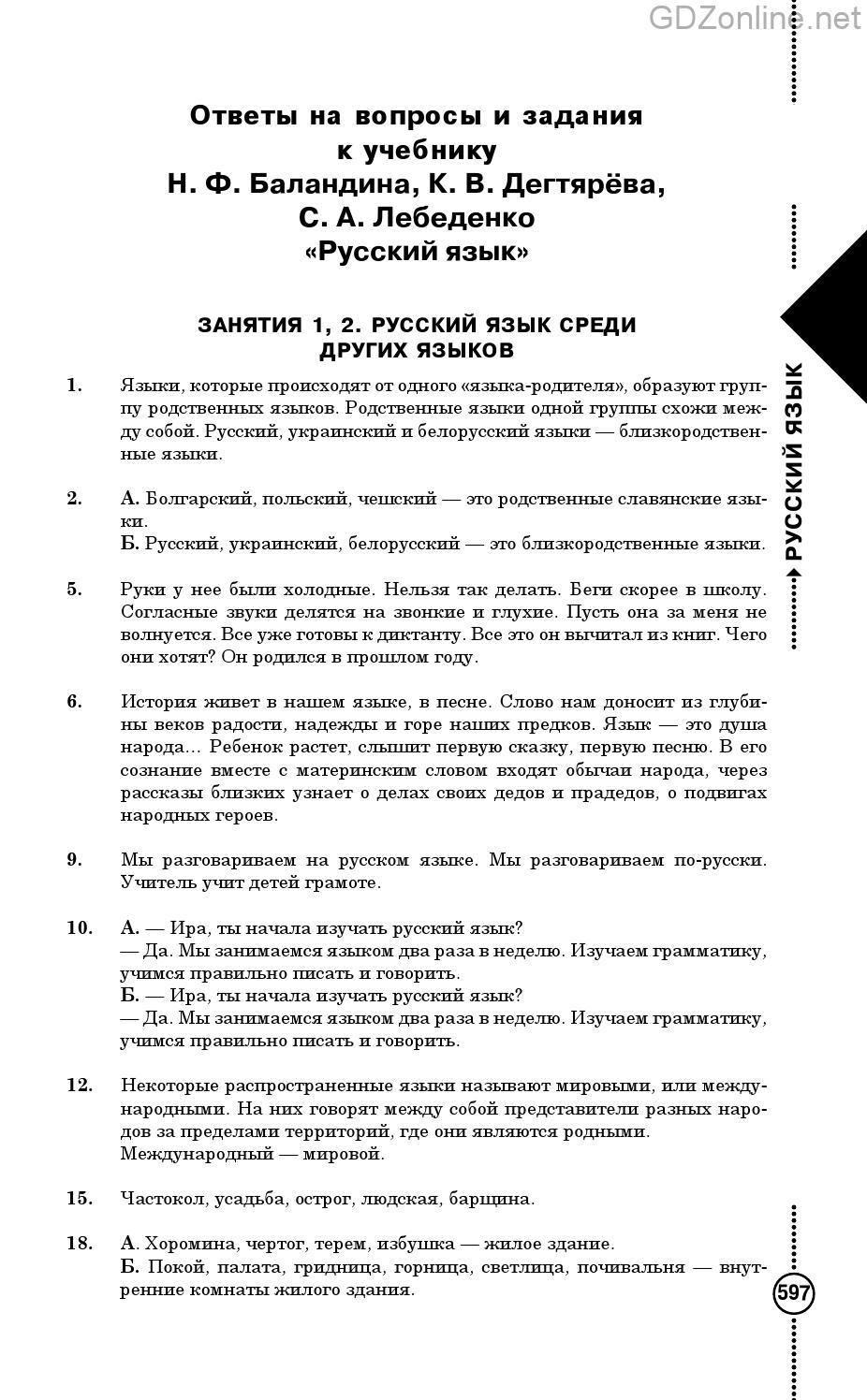 Гдз 6 класс русский баландина дегтярёва лебеденко