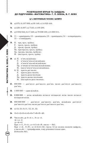 14 math5 by Орко - Issuu fc46608527806
