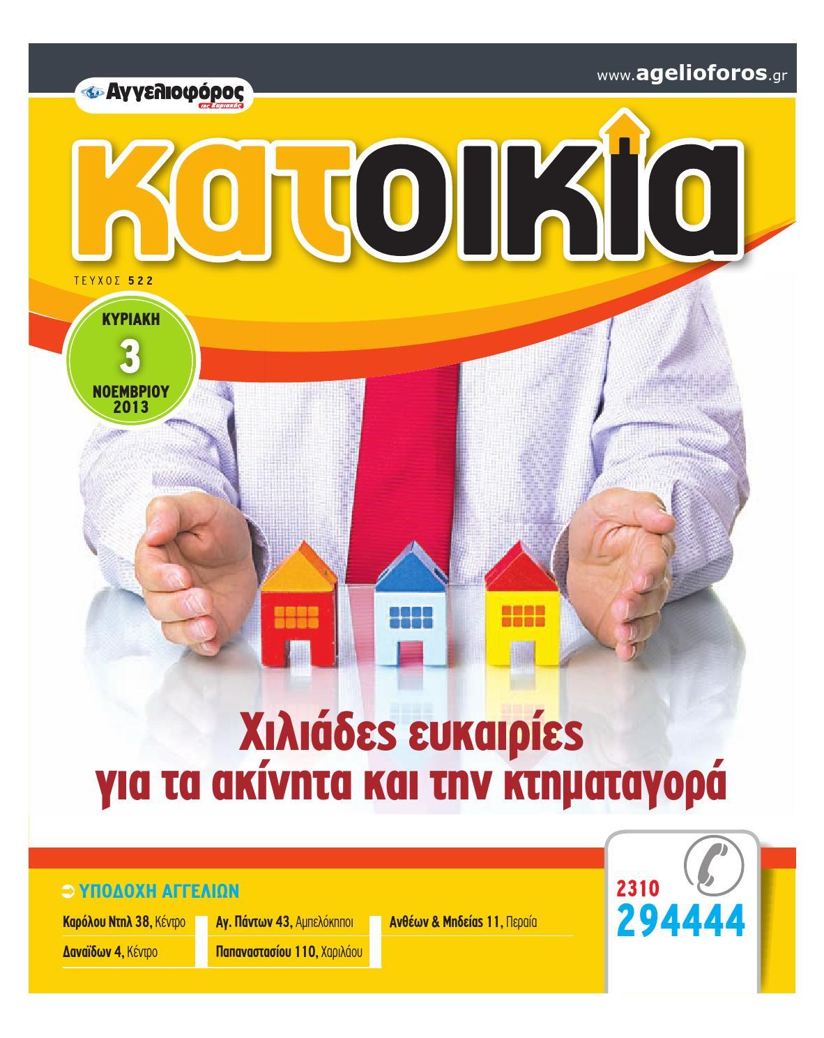 0f3905e63c Κατοικία 03 11 2013 by Εκδοτική Βορείου Ελλάδος Α.Ε. - issuu