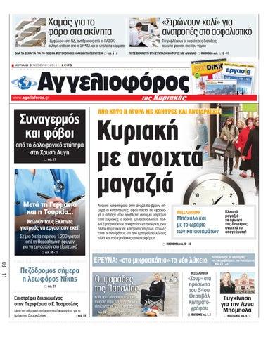0726365b467 Αγγελιοφόρος της Κυριακής 03/11/2013 by Εκδοτική Βορείου Ελλάδος Α.Ε ...
