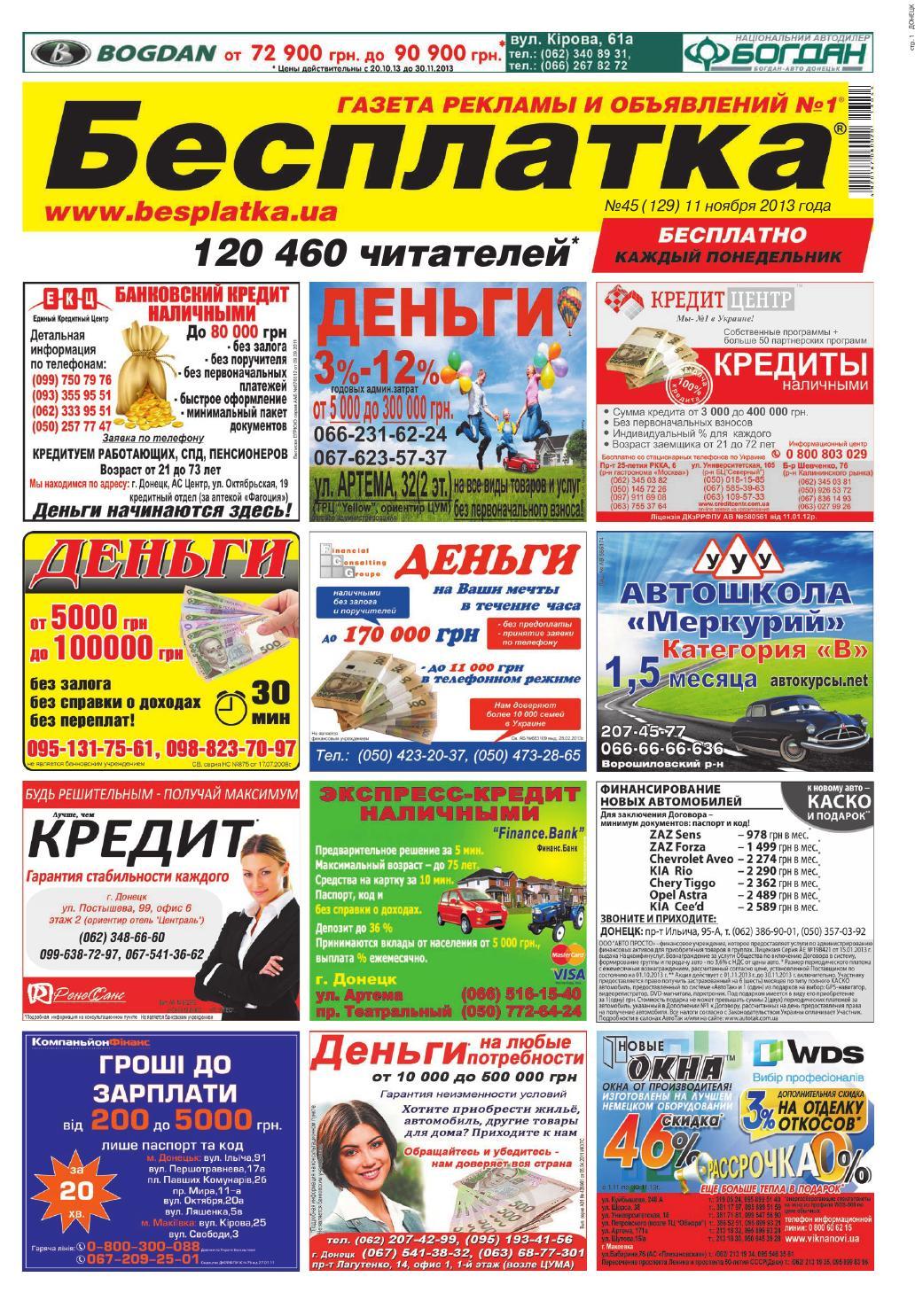 Besplatka donetsk 11 11 2013 by besplatka ukraine - issuu b3915bb8566