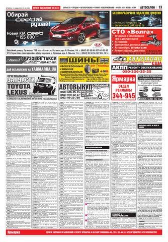 Газета ярмарка екатеринбург объявления