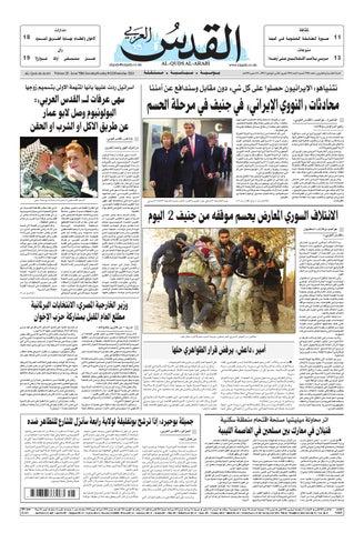 acf0a3548 صحيفة القدس العربي , السبت والأحد 09/10.11.2013 by مركز الحدث - issuu