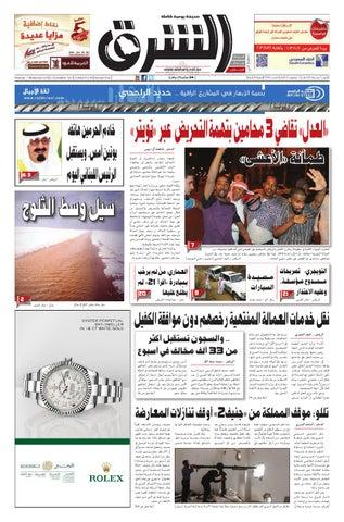 a759a1cf78e3e صحيفة الشرق - العدد 708 - نسخة الرياض by صحيفة الشرق السعودية - issuu
