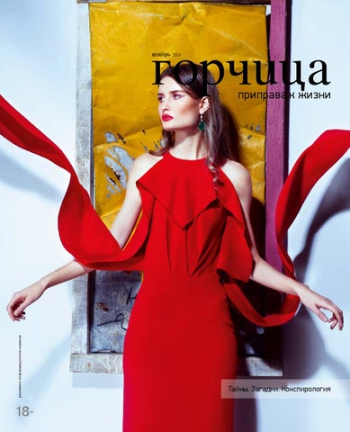 200f10eb339f Gorchica n38 november by Gorchica Magazine - issuu