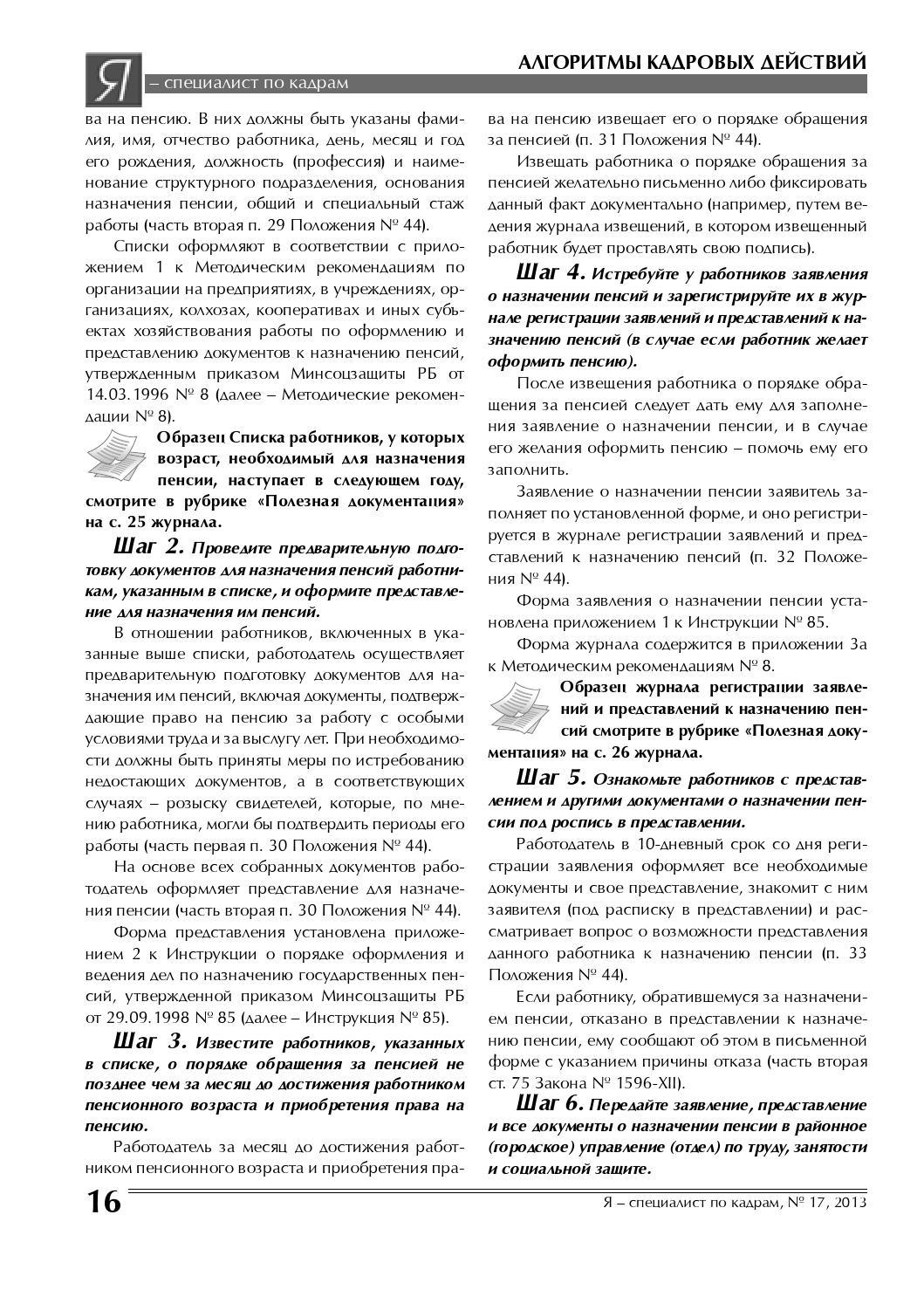 Перечень документов для установления пенсии