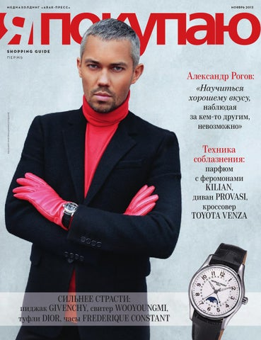 096dc78c67c0 Yapok perm 2013 nov by Media Style - issuu