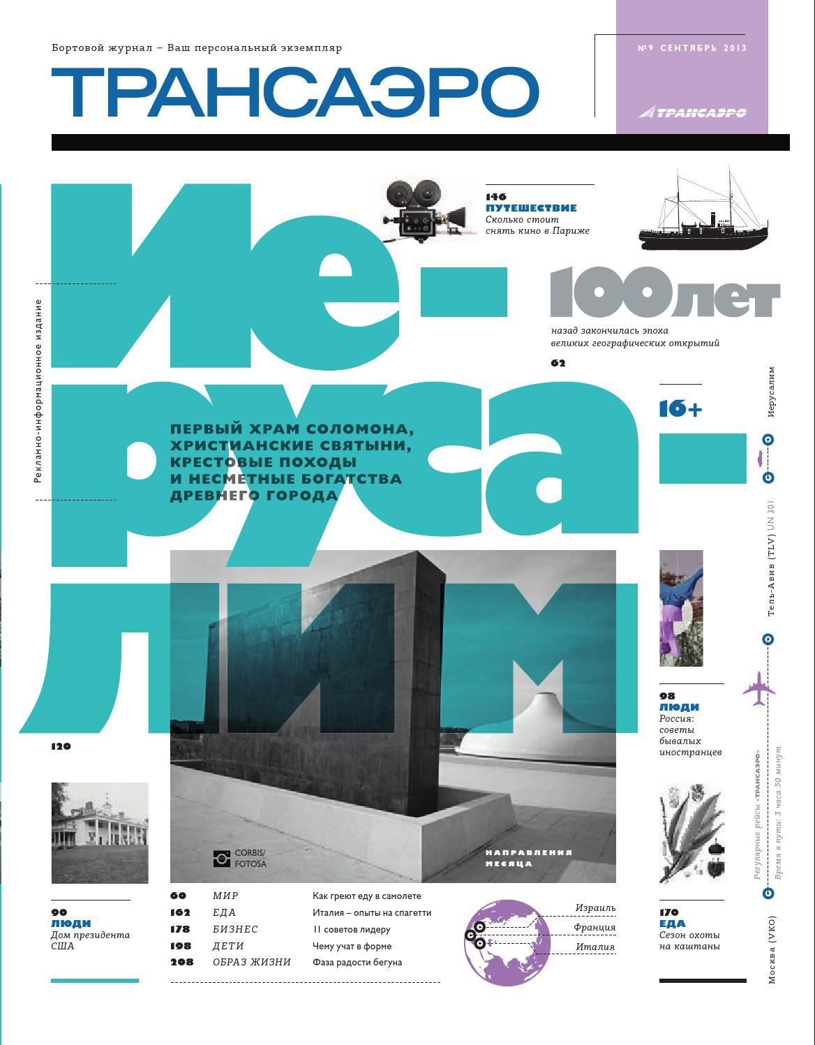 0d318471f06a Transaero Magazine #09 2013 by TA Magazine - issuu