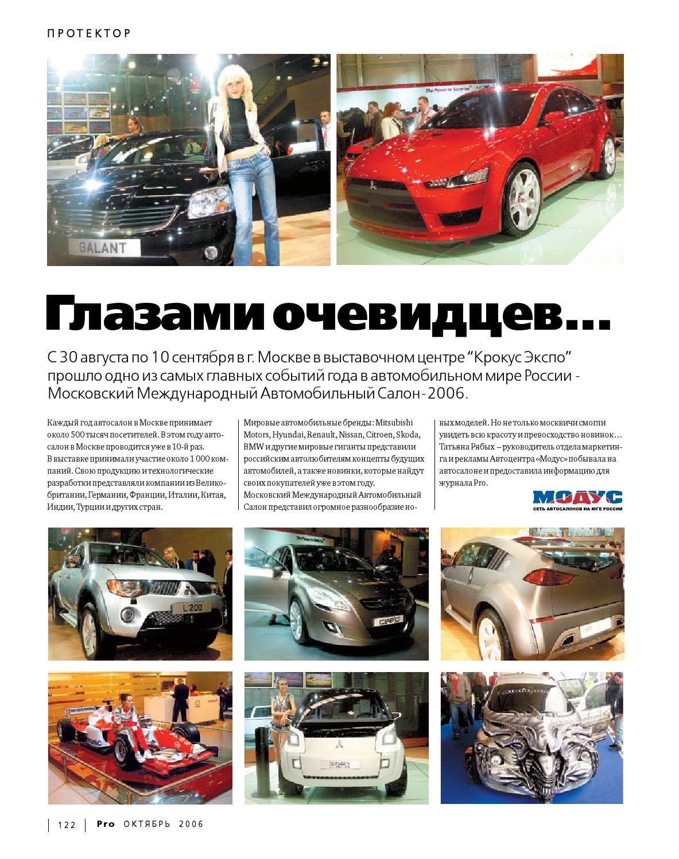 Автосалоны в москве октябрь автосалоны киа в москве официальные дилеры
