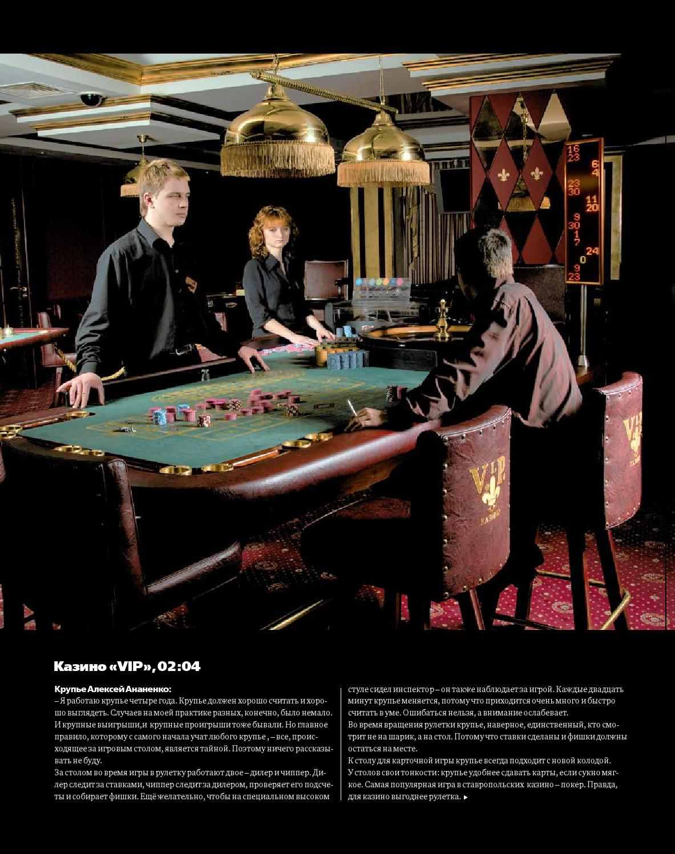 обязанности крупье в казино для резюме