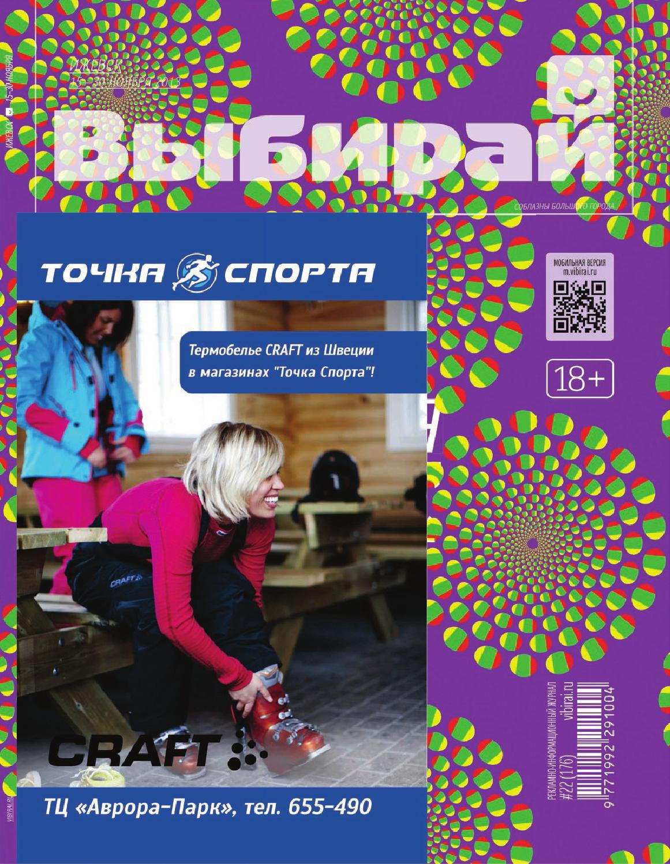 Vibirai Izhevsk176 by Vibirai Izhevsk - issuu 41d734e7989