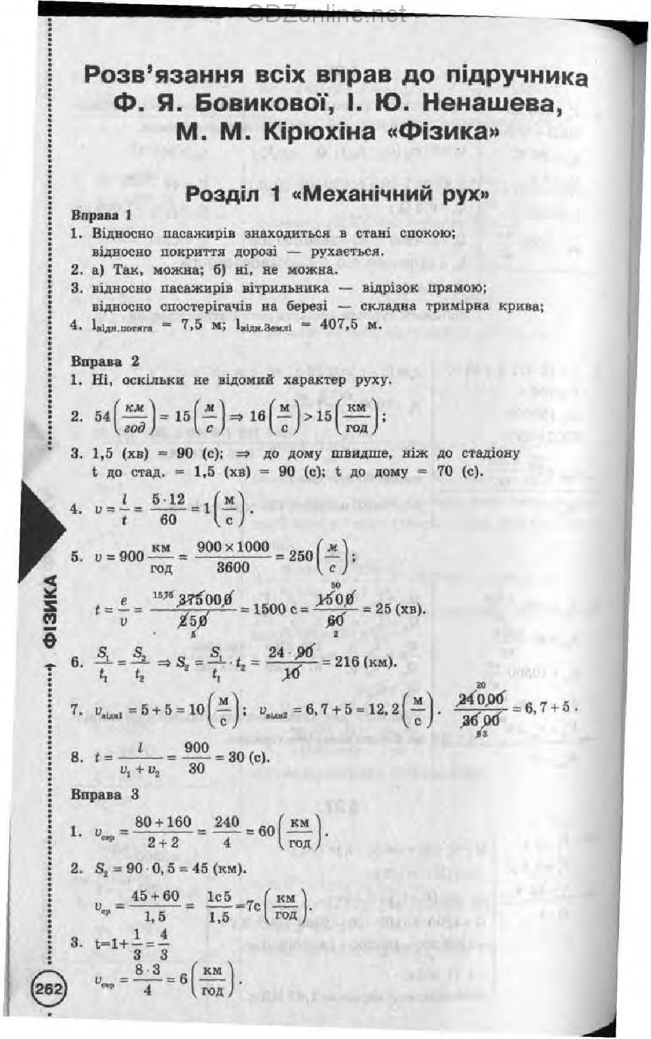 гдз з фізики 8 клас кірюхіна