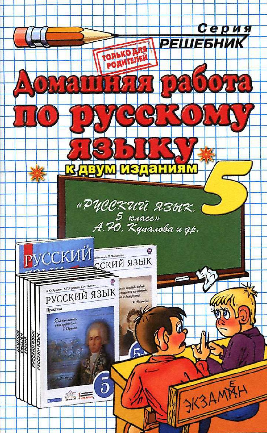 Гдз по русскому языку 5 класс средняя школа
