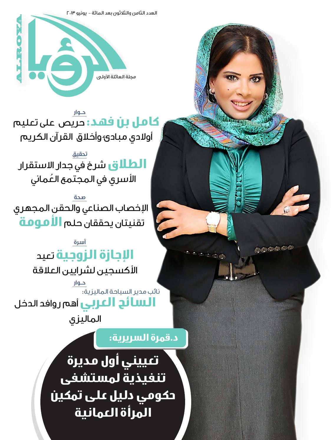 98d84624a June 2013 by ALROYA Magazine - issuu