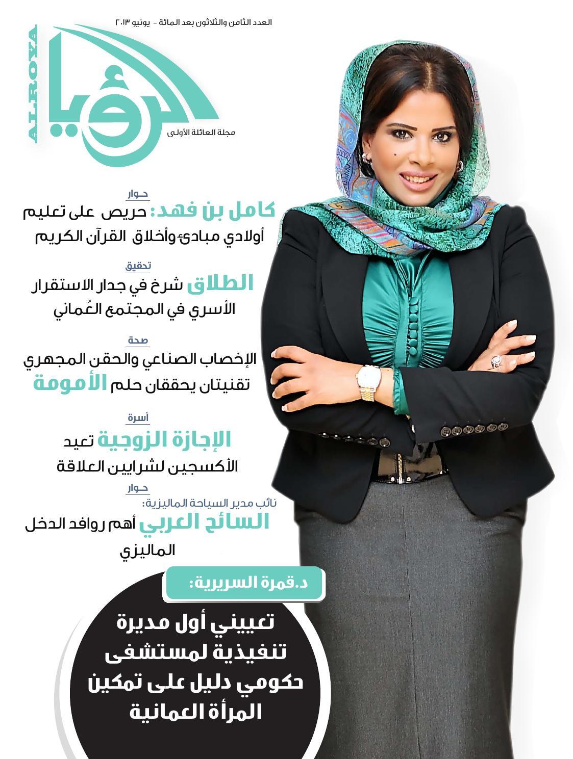 d595cfab1 June 2013 by ALROYA Magazine - issuu