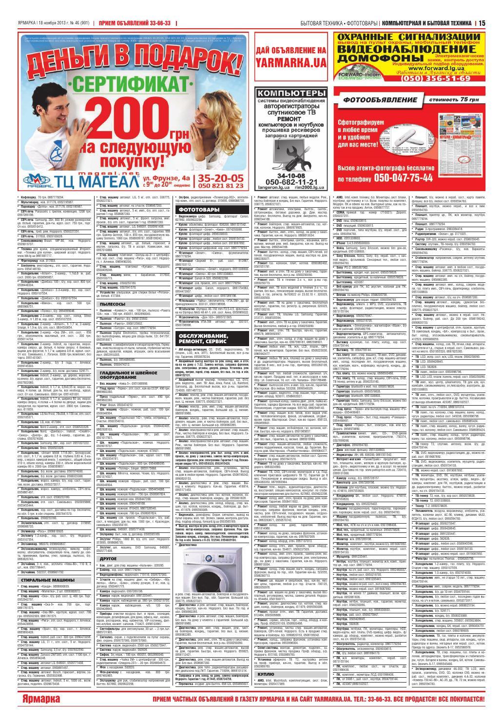 газете городе калининград в знакомства ярмарка