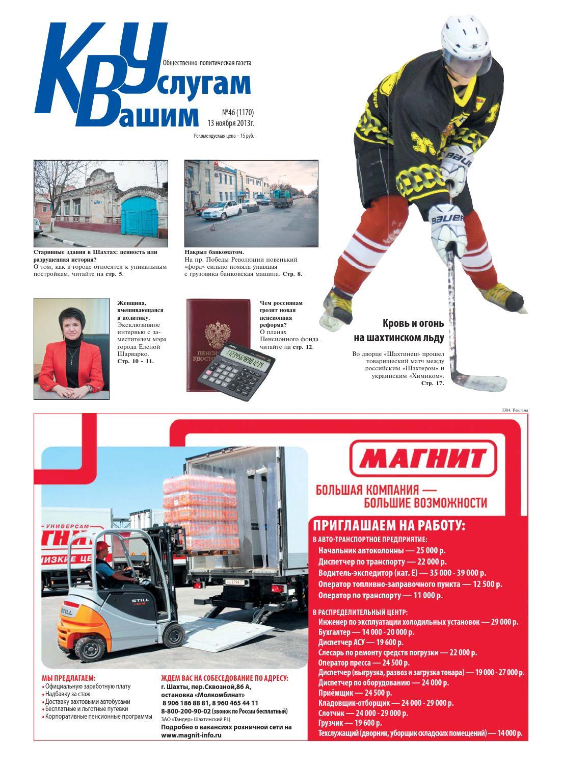 90f31a0361ca Газета КВУ №46 от 13 ноября 2013г. by kvu kvu.su - issuu