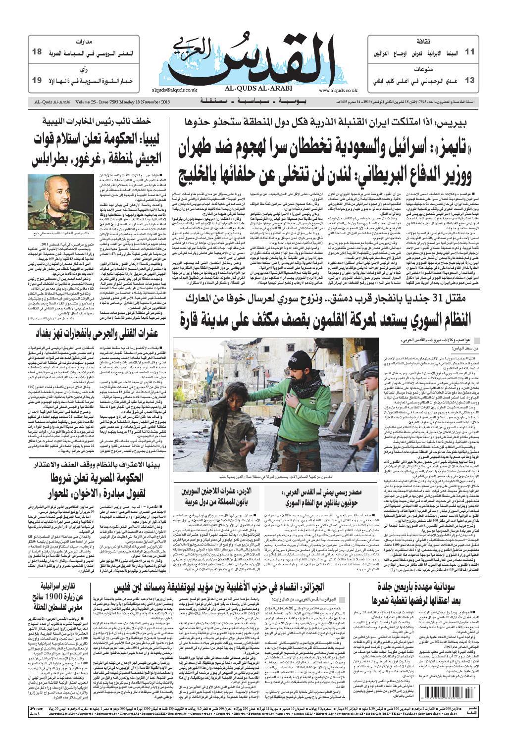 17780a6a2 صحيفة القدس العربي , الإثنين 18 11 2013 by مركز الحدث - issuu