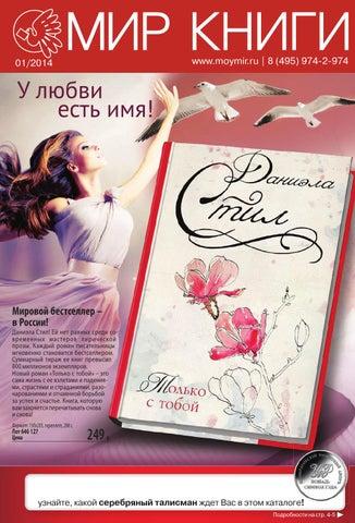 Мир Книги. Каталог 1 (2014) by Mirknigi.ru - issuu 26a8e73dd9b2c