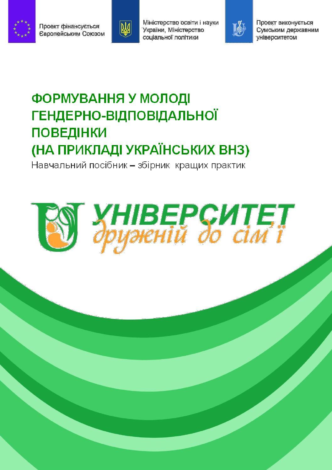 Формування у молоді гендерно-відповідальної поведінки (на прикладі  українських ВНЗ) by Gender Museum - Issuu d63a549014eef
