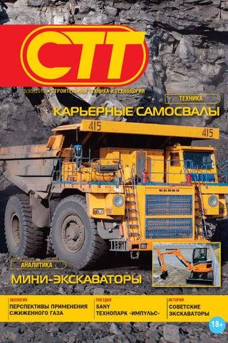 Дробилка смд 116 в Тосно дробилка роторная смд в Дзержинск