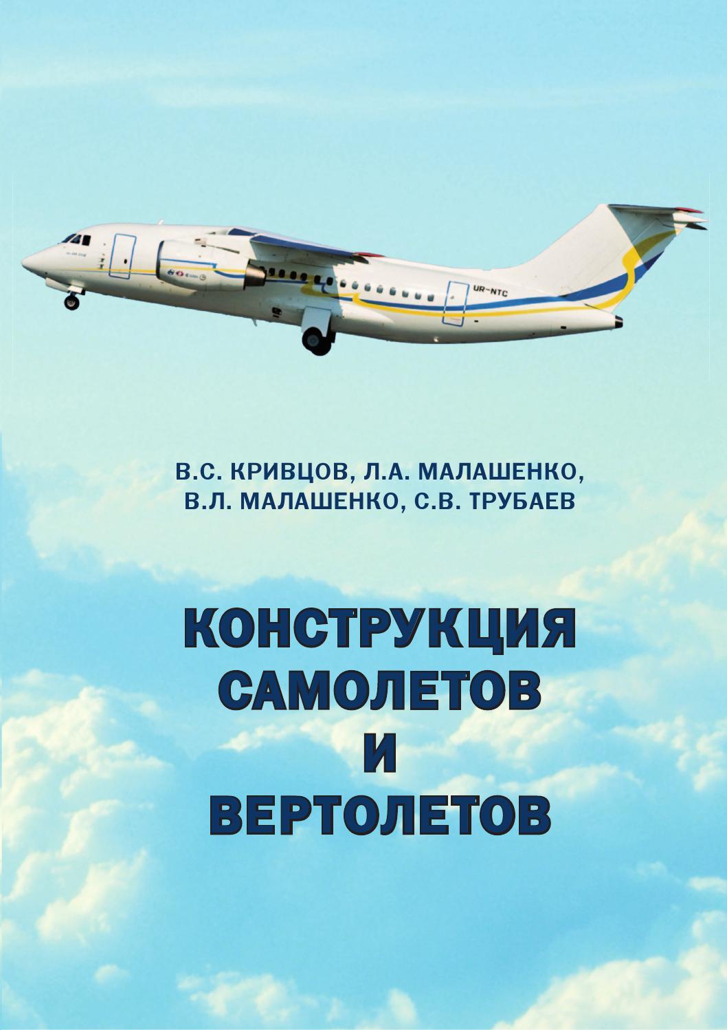 Классификация самолетов и вертолетов