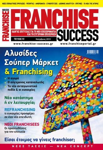 Franchise Success Τεύχος 51 by franchise success - issuu 6e601d97d5b