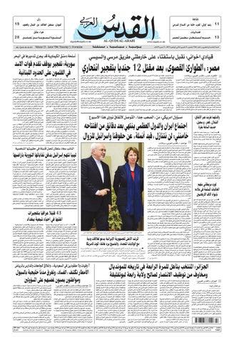 صحيفة القدس العربي الخميس 21112013 By مركز الحدث Issuu