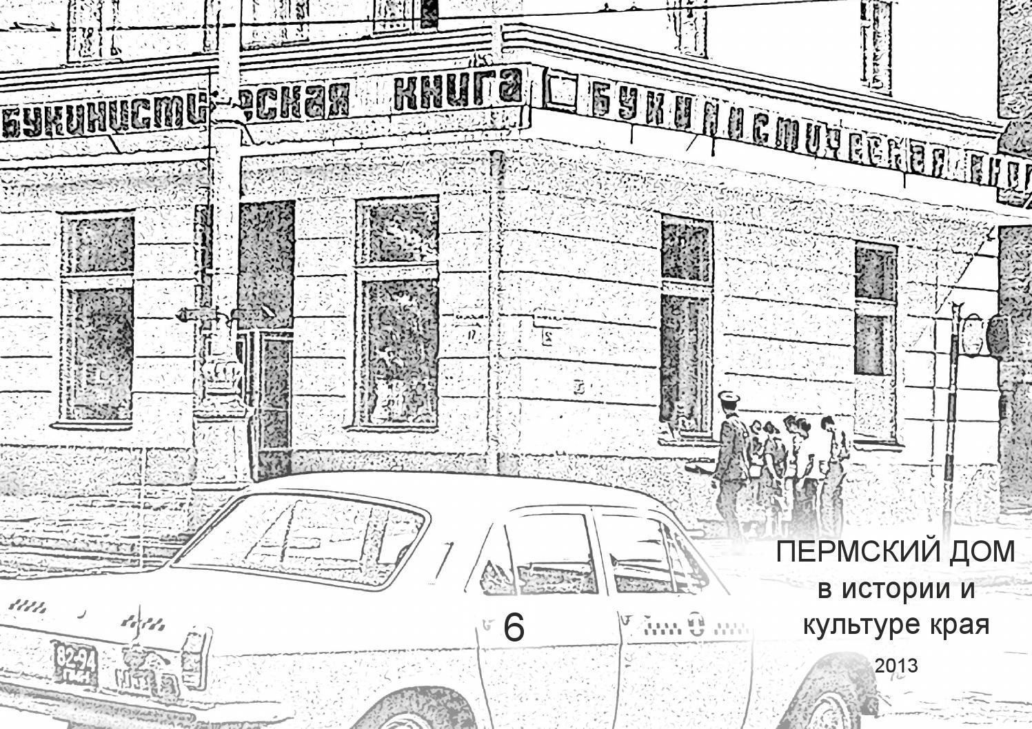 Обои улица, городской пейзаж, автомобиль, Париж Ночью, дома, Константин Коровин, люди, картина. Разное foto 19