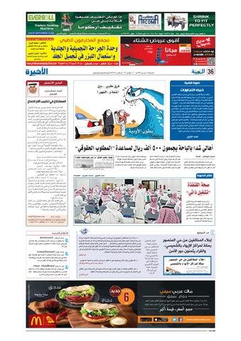 16c536c4c04cc Madina 20131122 by Al-Madina Newspaper - issuu