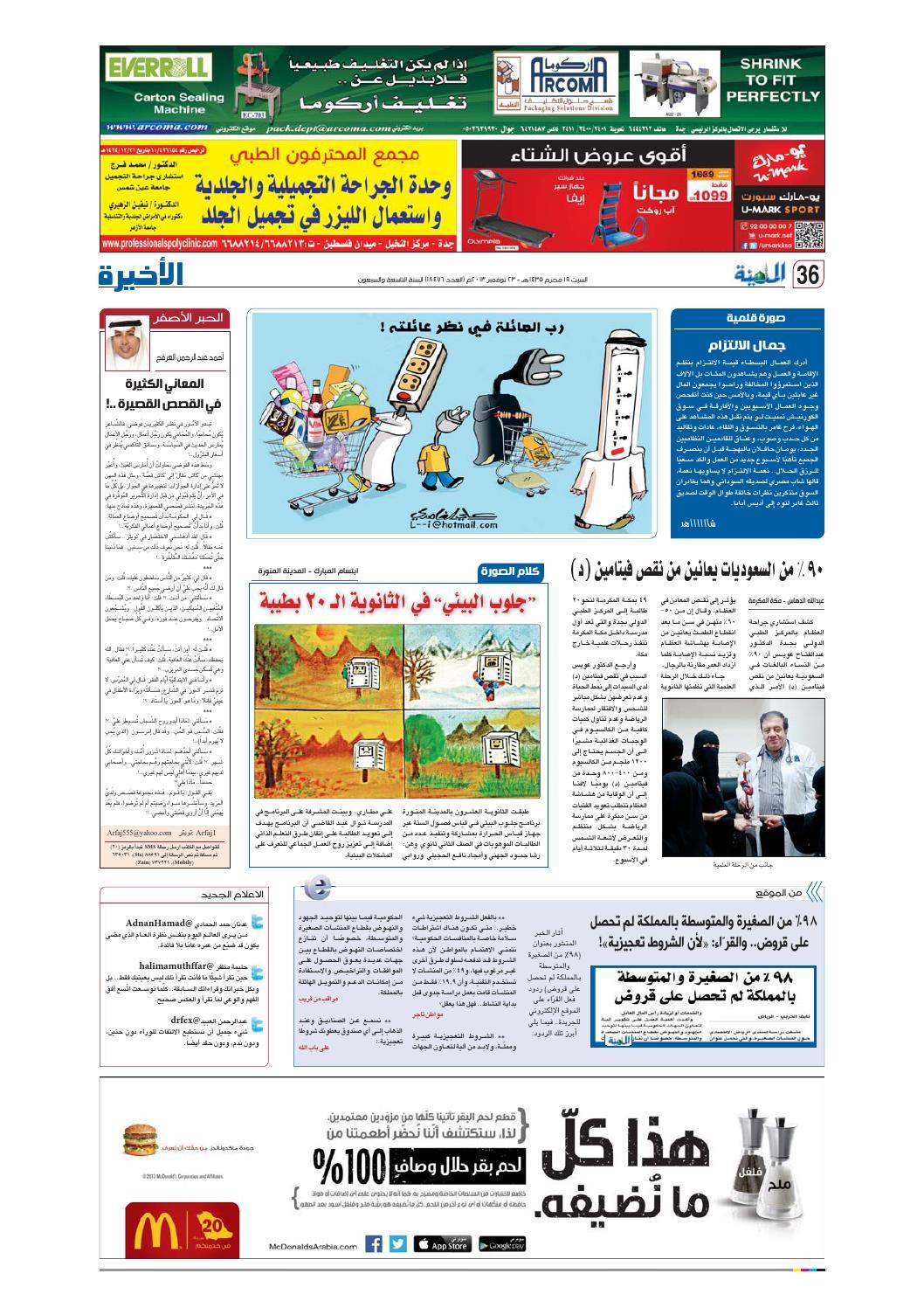 f447c85e8b6da Madina 20131123 by Al-Madina Newspaper - issuu