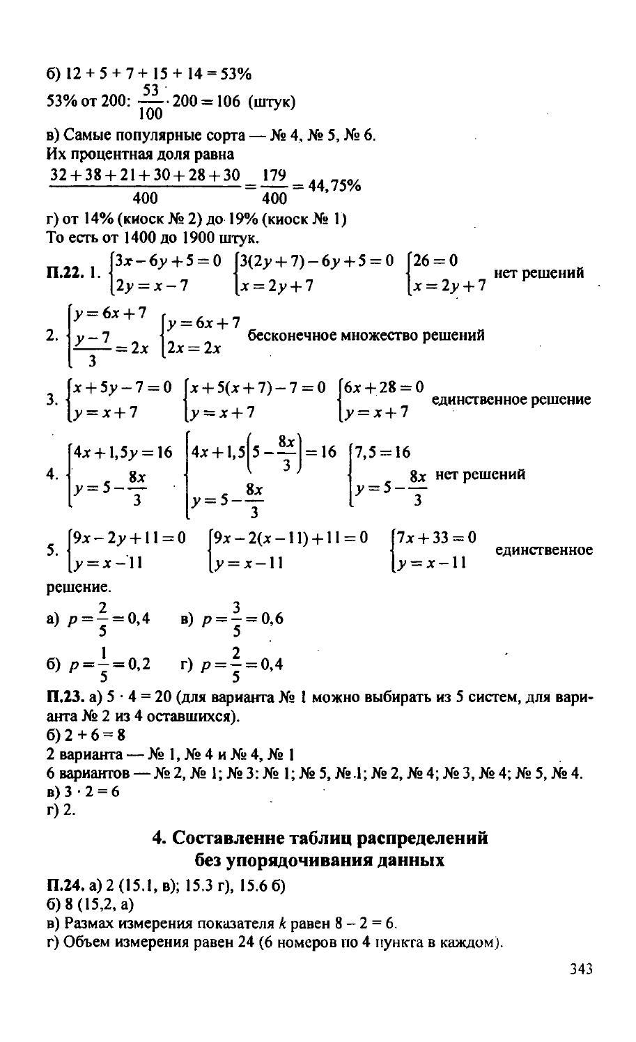 7 класс по алгебре абдиев решебник