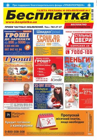 Besplatka kharkov 25 11 2013 by besplatka ukraine - issuu 29fc02c3aecd9