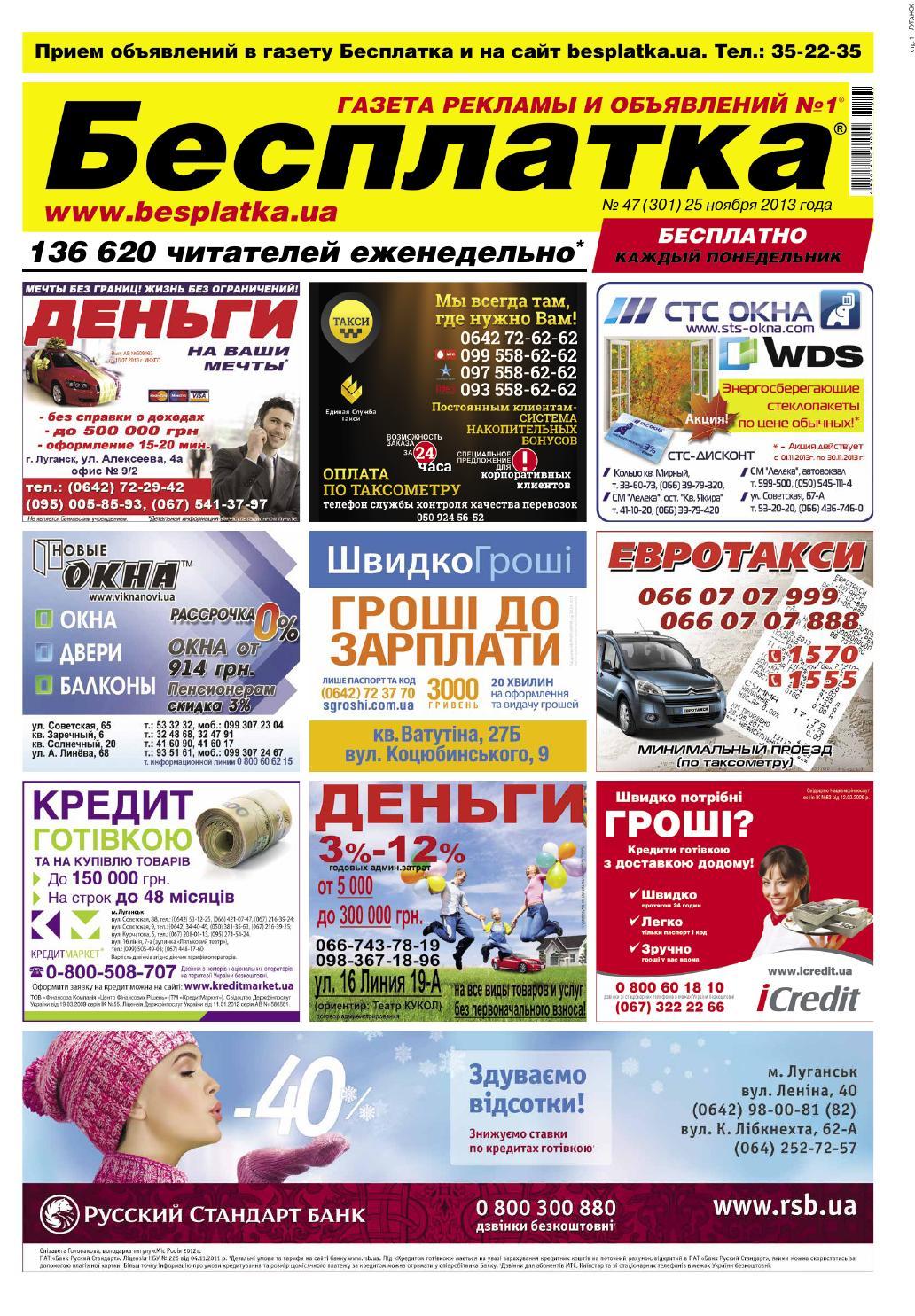 4d6b3bcf Besplatka lugansk 25 11 2013 by besplatka ukraine - issuu