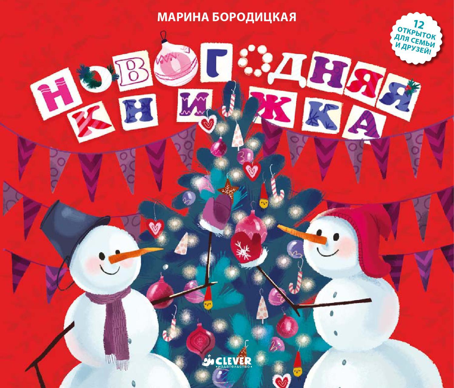 Марта жене, новогодние открытки книги