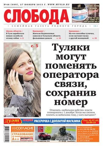N17 803 2010 by Газета