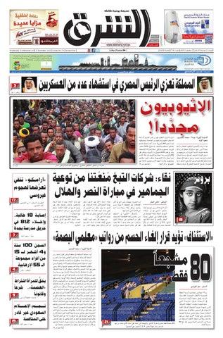 67a8f1524 صحيفة الشرق - العدد 724 - نسخة الرياض by صحيفة الشرق السعودية - issuu