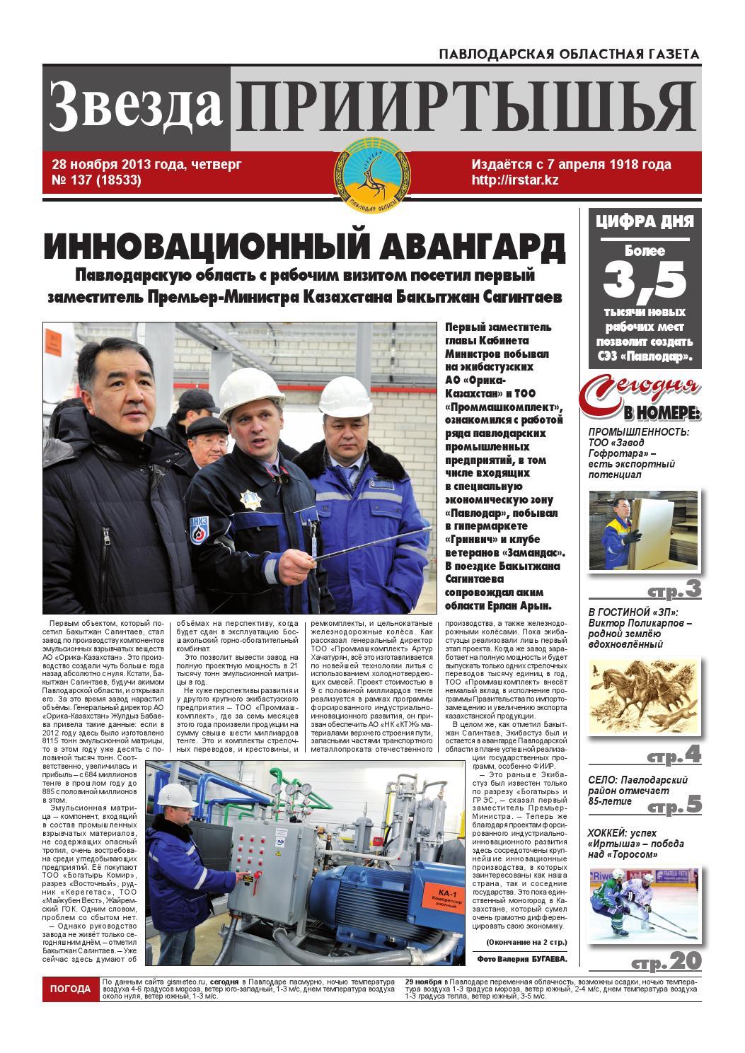 телефонный справочник города экибастуз 2013